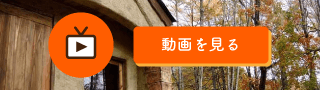 ハウジングスマイルの動画|FOREST HOUSE(フォレストハウス)